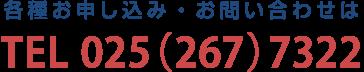 025(267)7322
