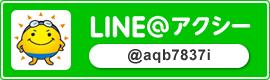 LINE@アクシー