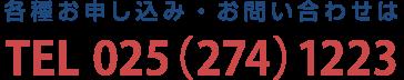 025(274)1223
