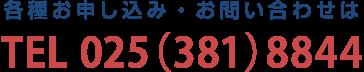 025(381)8844