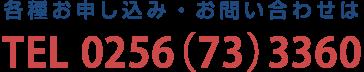 0256(73)3360
