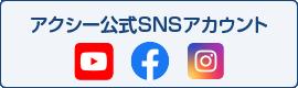 アクシー公式SNSアカウント