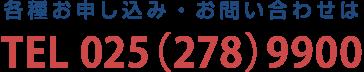 025-278-9900