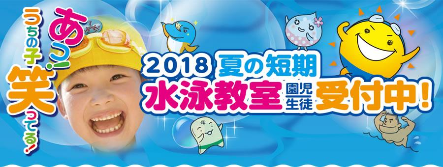 夏の短期水泳教室参加者募集!