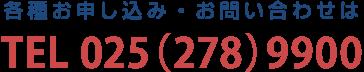 025(278)9900